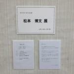 松本博文展03